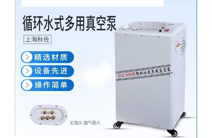 循环水式多用真空泵SHB-95