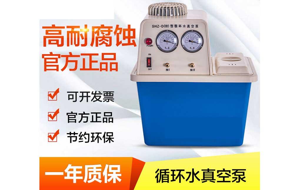 SHZ-D(III)循环水式真空泵 实验室减压蒸馏专用