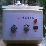TG16台式高速离心机
